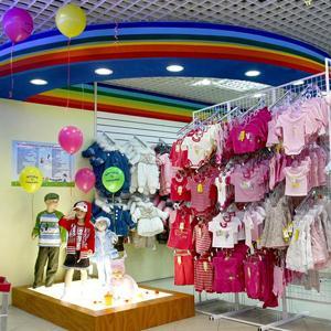 Детские магазины Новой Ляли