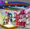 Детские магазины в Новой Ляле